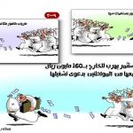 """شاهد: أفضل كاريكاتير """"الصحف"""" ليوم الأربعاء"""