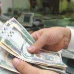 مصرفي يكشف كيفية معالجة نسبة استقطاع الراتب لسداد القروض بعد قرار إلغاء بدلات الموظفين