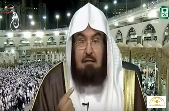 بالفيديو:الشيخ السديس يوجه رسالة للشعب الإيراني