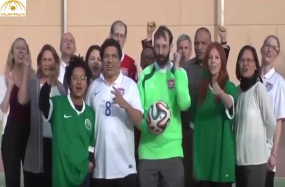 بالفيديو: موظفو سفارة أمريكا في الرياض يحتفلون بفوز المنتخب