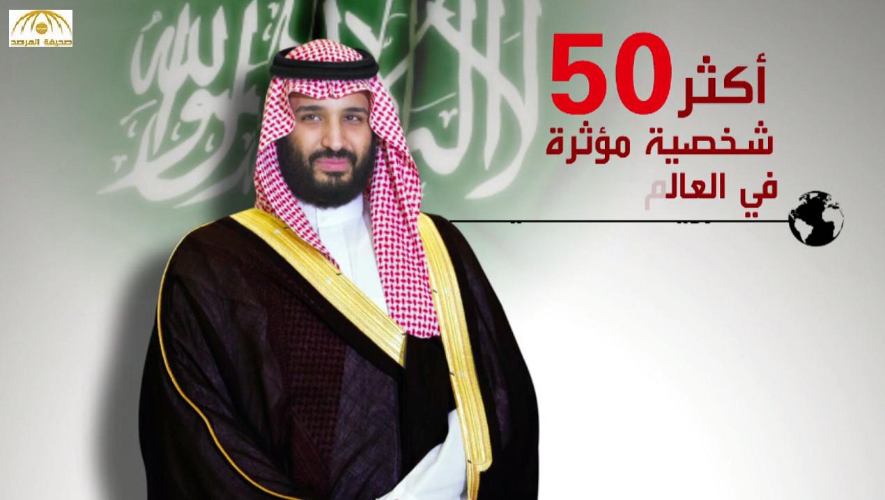 """وكالة """"بلومبرغ"""": الأمير محمد بن سلمان مع """"ترامب"""" و""""بوتين"""" ضمن أكثر 50 شخصية مؤثرة عالمياً – فيديو"""