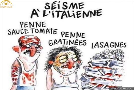 مجلة شارلي إيبدو  تسخر من ضحايا زلزال إيطاليا
