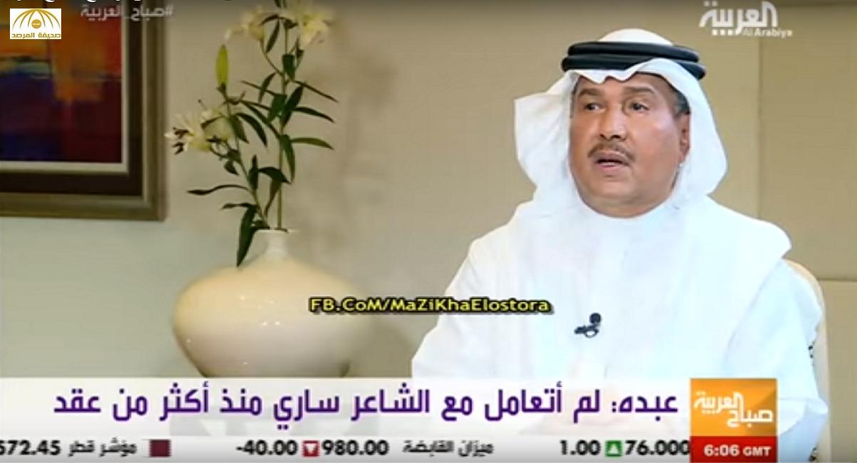 بالفيديو .. محمد عبده يكشف أسرار إلغاء حفلته بالرياض