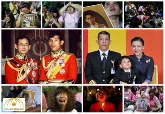 بالصور:حزن عارم للشعب التايلاندي على موت ملكهم .. و غموض مثير يحوم حول ابنه الوريث للعرش