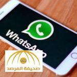 تطبيق واتساب يضيف خاصية مكالمات الفيديو