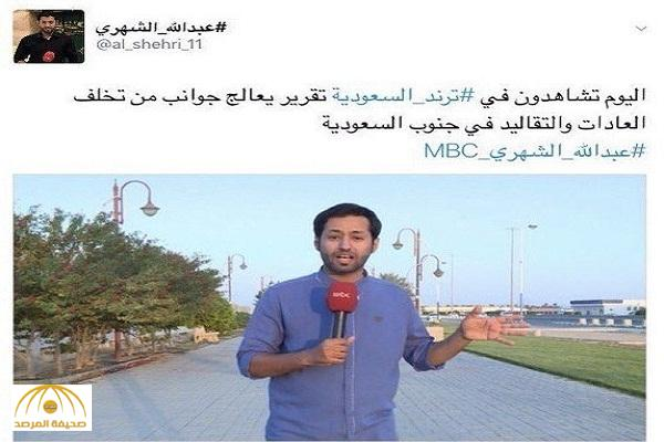هاشتاق MBC تسخر من أهل الجنوب يشعل تويتر
