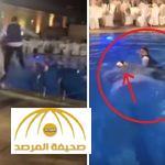 بالفيديو : غرق عروس سورية  في مسبح بحفل زفافها .. والعريس يعجز عن مساعدتها