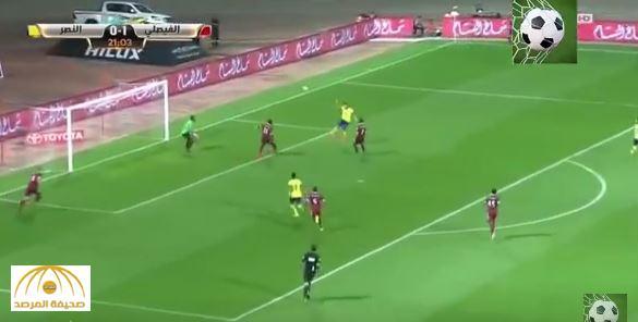 بالفيديو : النصر يهزم الفيصلي بهدفين مقابل هدف