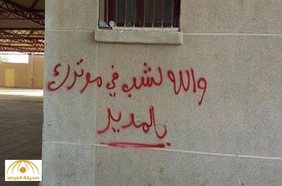 """تهديد مدير مدرسة """"ابن النفيس""""على حائط..وتعليم مكة يصدر بياناً-صور"""