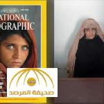 لماذا اعتقلوا صاحبة أشهر صورة بالقرن العشرين في باكستان؟-صور
