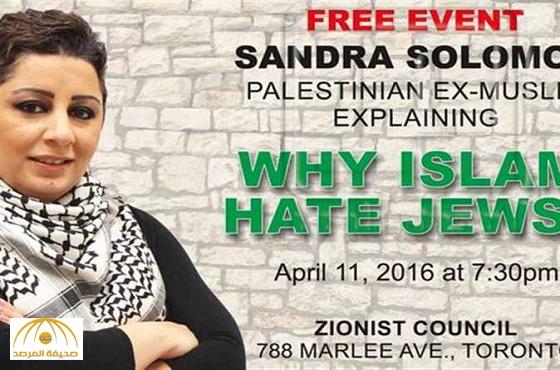 ابنة قيادي فلسطيني ترتد عن الإسلام وتعتنق المسيحية وتدافع عن إسرائيل صور صحيفة المرصد