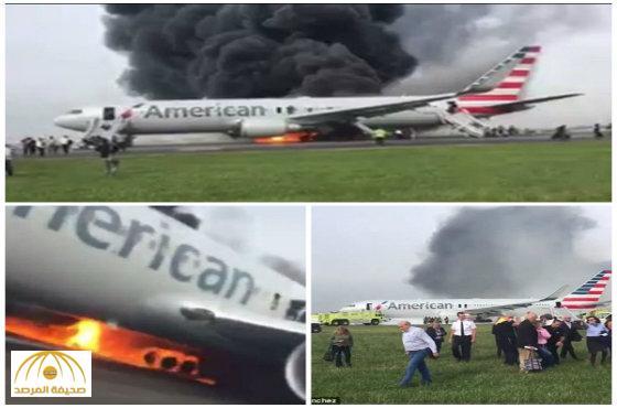 بالفيديو والصور:النيران تلتهم طائرة  والركاب بداخلها  قبل إقلاعها بلحظات من مطار شيكاغو