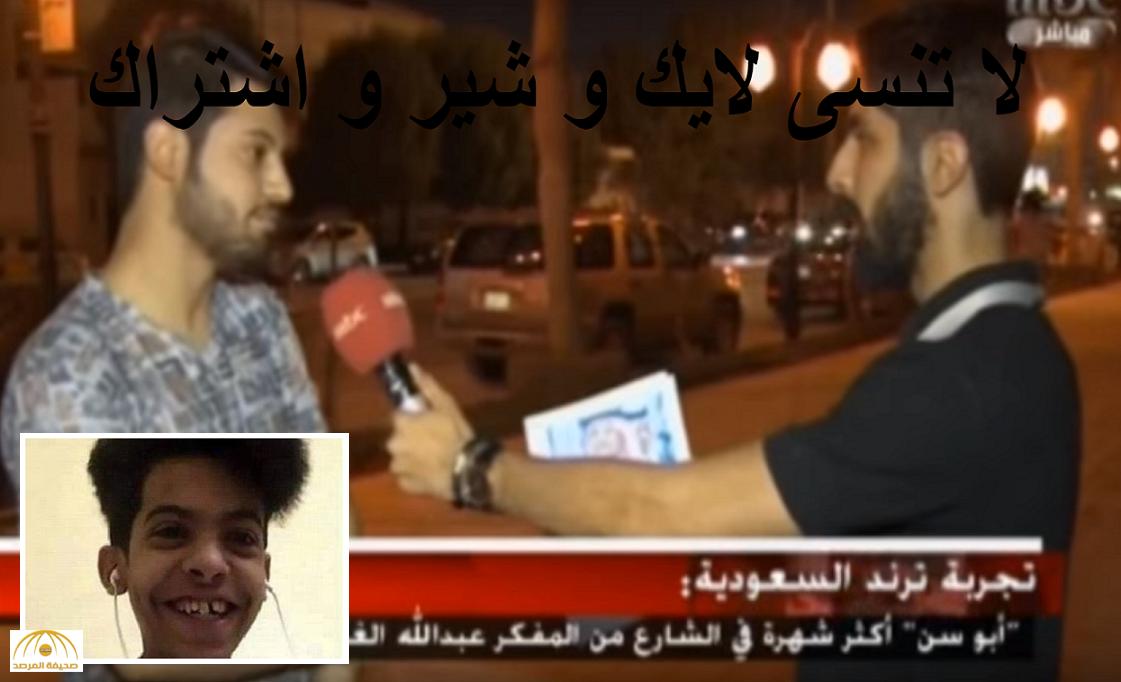 """شاهد.. فيديو صادم: """"أبوسن"""" شهرته تتخطى شهرة الأمير بندر بن سلطان وغازي القصيبي !!"""