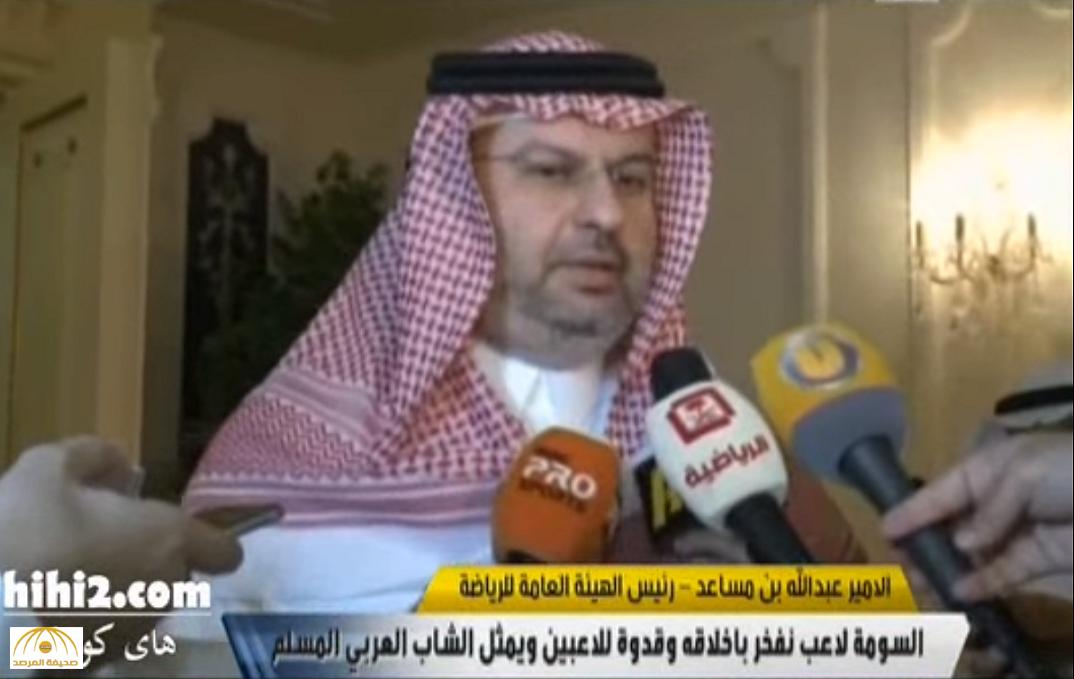 بالفيديو: عبدالله بن مساعد يتحدث عن تجنيس السومة ويكشف سبب دعوته لمباراة الإمارات