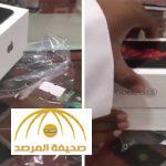 بالفيديو : شاهد ما الذي وجده مواطن داخل عُلْبَة جهاز آيفون جديد ومغلَّف بعد فتحه ؟