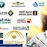الدعاوى القضائية تنهال على البنوك بسبب أقساط القروض العقارية