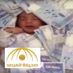 """بالفيديو: مواطن يغطي رضيع بـ """"آلاف الريالات"""" لأنه سمي باسمه!"""