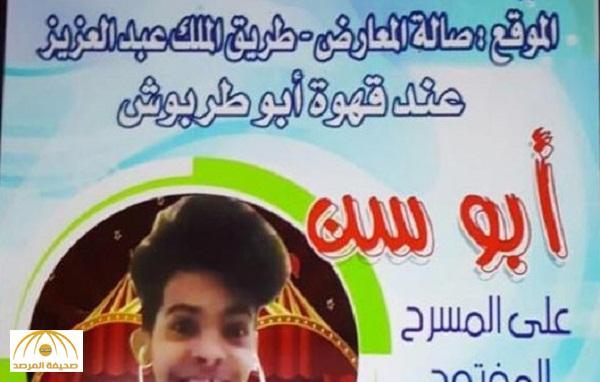 """حقيقة حفل """"أبو سن"""" بالمدينة المنورة!"""