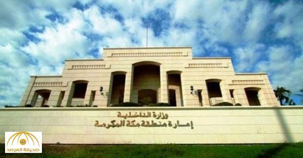 إمارة مكة تصدر بيانا بشأن تغريدات استقبال أمير المنطقة للسكان