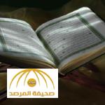 """الإطاحة بسيدة متلبسة """"بتدنيس"""" المصحف الشريف داخل مسجد"""