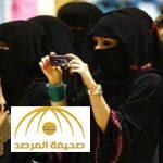 دراسة بريطانية: لهذه الأسباب المرأة السعودية ثالث أجمل نساء العالم