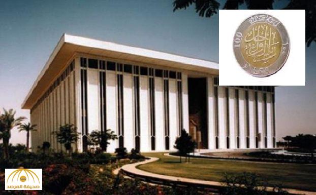 «ساما» تعلن عن الإصدار السادس من العملة و«ريال معدني»