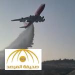 """بالفيديو:شاهد..""""سوبر تانكر""""الأميركية تطفئ حرائق إسرائيل"""