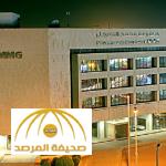 استقالات جماعية تعصف بمجموعة محمد المعجل…وإدارتها تصدر بيان
