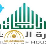 تغريدة «موعظة» لـوزارة الإسكان تثير الجدل على تويتر – صورة