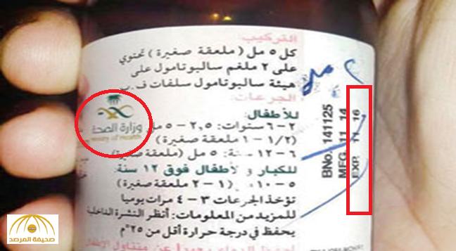 """الباحة: مواطن يتهم مستشفى بصرف علاج """"منتهي الصلاحية"""" لابنته .. والصحة تعلق – صورة"""