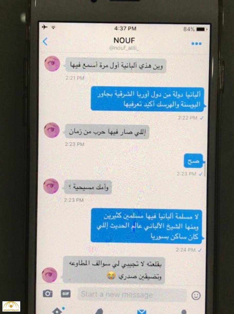 بالصور محادثة واتس اب تفضح خطة هروب فتاة سعودية إلى خارج المملكة صحيفة المرصد