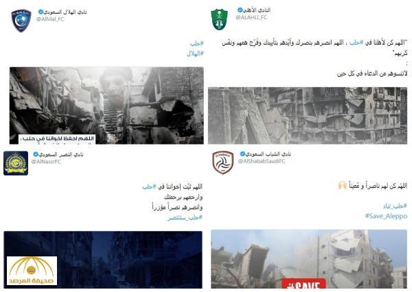 شاهد : الأندية السعودية تتضامن مع أهالي حلب المنكوبة على طريقتها الخاصة
