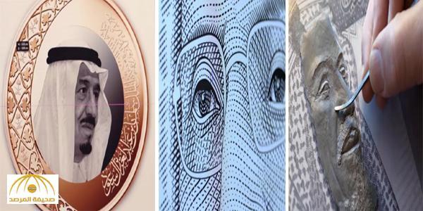 بالفيديو .. تعرف على مراحل رسم صورة الملك عبدالعزيز و الملك سلمان على العملات الجديدة