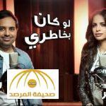 بالفيديو: 11 مليون مشاهدة لديو راشد الماجد و آمال ماهر