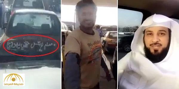 """بالفيديو : كيف تعامل العريفي مع شاب يمني كتب عبارة """"مسلم ولكن حظي يهودي"""" على سيارته ؟"""