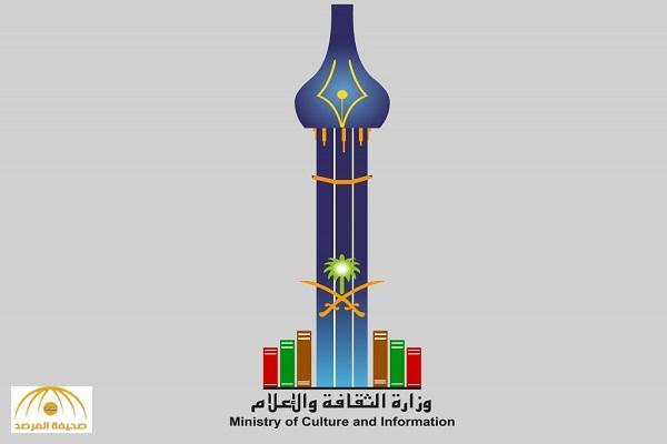وزارة الإعلام تهدد بمعاقبة مؤسسات إعلامية نشرت أخبار مكذوبة عن الأوامر الملكية