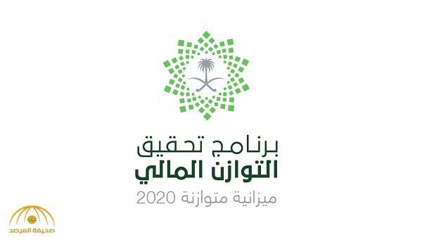 وثيقة رسمية : تطبيق الإصلاحات المالية أنقذ أرصدة المملكة من التآكل