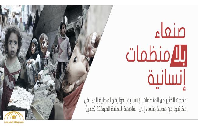 انتهاكات الحوثي الإنسانية باليمن تدفع المنظمات الأممية للخروج من صنعاء
