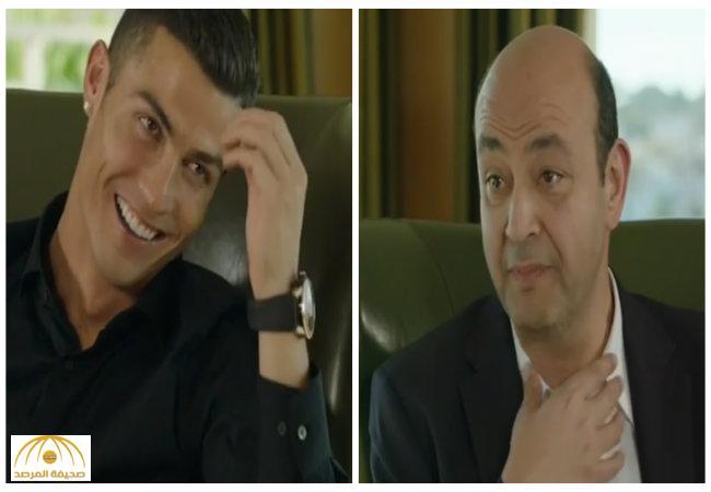 """بالفيديو: """"رونالدو""""يحرج """"عمرو أديب"""" بعدما سأله عن سرّ انجذاب النساء له!"""