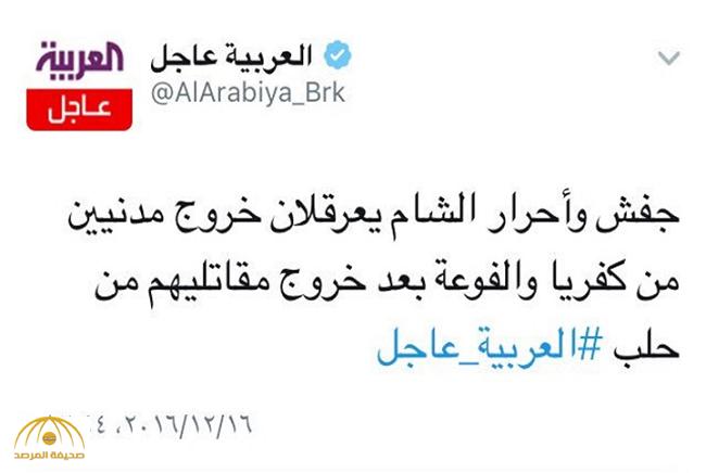 """بعد اتهامها لـ""""فتح وأحرار الشام"""" مغردون يطالبون بإغلاق قناة""""العربية"""""""