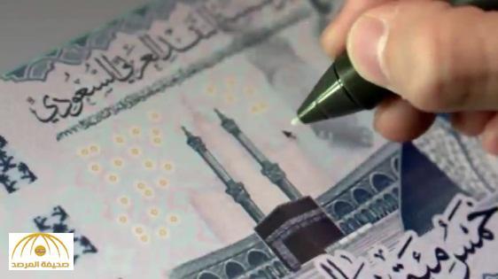 بالصور: مؤسسة النقد تعلن تفاصيل الإصدار الجديد للعملة السعودية