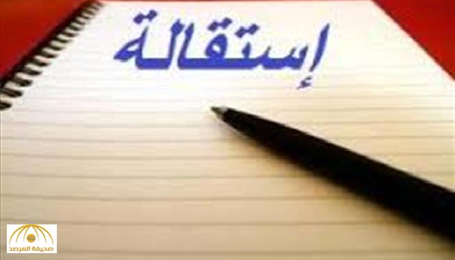 المدينة المنورة : استقالة جماعية احتجاجا على رئيس «المهندسين»