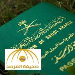 «إسقاط الجنسية السعودية»… عقوبة لمواجهة «المتطرفين» و«المزورين»