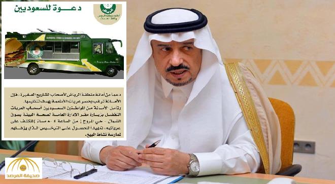 حصر العمل في عربات الأطعمة المتجولة على السعوديين