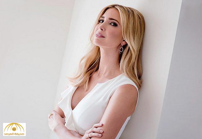 ابنة ترامب تكشف السر وراء جمالها في 4 خطوات-صور