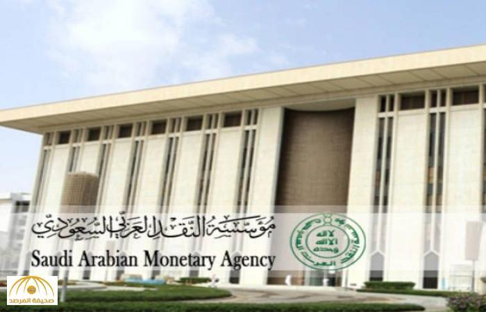 اليوم.. «ساما» تطرح الإصدار الجديد من العملة السعودية «ثقة وأمان»