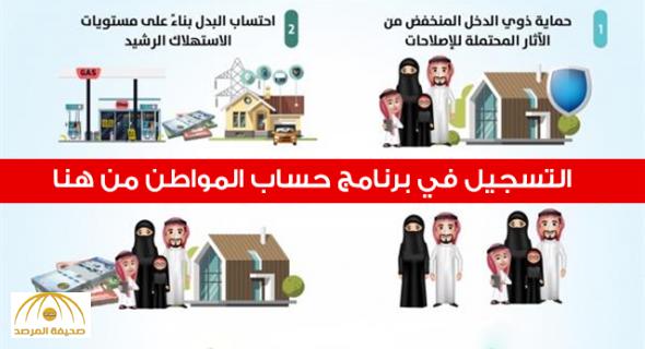 «العمل» تحدد الفئات المستفيدة من «حساب المواطن» وتنفي ما يتم تداوله عبر وسائل التواصل الاجتماعي!