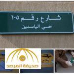 شاهد بالصور ماذا وجدت قوات الأمن داخل منزل الإرهابيين بياسمين الرياض