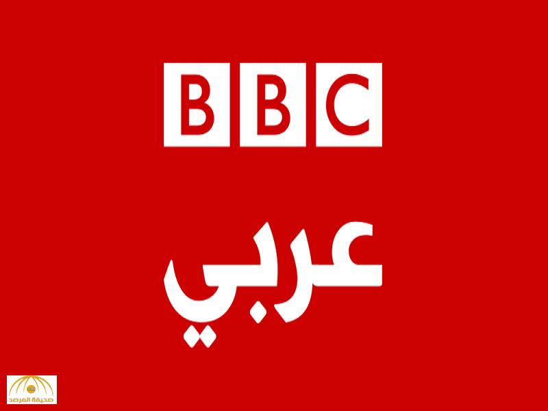 بي بي سي تنفي علاقتها بخبر كاذب عن السعودية والإمارات