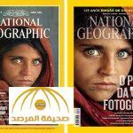 """هل تذكرون الطفلة """" الأفغانية"""" صاحبة هذه الصورة الشهيرة …شاهد كيف أصبحت اليوم .. وإليك تفاصيل قصتها"""